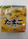 ふんわりたまごスープ 198円(税抜)