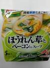 ほうれん草とベーコンスープ 198円(税抜)