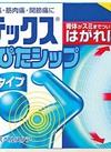 パテックスうすぴたシップ 598円(税抜)