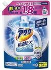 アタック抗菌EXスーパークリアジェル 詰替 298円(税抜)