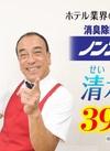 ノンスメル 清水香 498円(税抜)