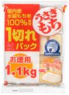 うさぎ一切れパック徳用 498円(税抜)