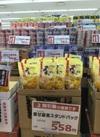 本日限り 缶詰・栗甘露煮 20%引