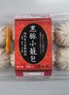 黒豚小籠包 192円(税込)