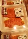 豚ロース切身味付け 98円(税抜)