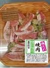 豚肉ネック味付焼肉用(ねぎ塩タレ・解凍) 148円(税抜)