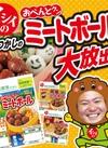 おべんとクンミートボール トマト/照焼/カレー 158円(税抜)