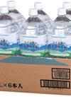 富士山麓の天然水 297円(税抜)