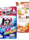 トップ クリアリキッド/香りつづくトップ 128円(税抜)