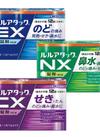 ルルアタック EX/NX/CX 980円(税抜)