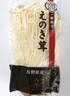 一株採りえのき茸 77円(税抜)