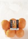 AQ一番 有田みかん 498円(税抜)