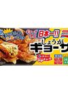 しょうがギョーザ 198円(税抜)