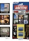 ロックタイト多用途補修パテ プチ DEP-010 347円(税抜)