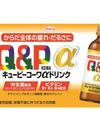 キューピーコーワドリンク各種 898円(税抜)