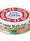 ライトツナ(スーパーノンオイル・食塩無添加)(各70g×3個) 258円(税抜)