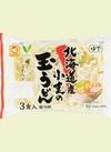 北海道産小麦の玉うどん(180g×3食入) 78円(税抜)