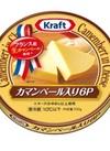 カマンベールチーズ入り6Pチーズ(102g入) 158円(税抜)