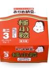極小粒ミニ3(50g×3) 58円(税抜)