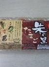 朱の里赤たまご 214円(税込)