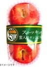 スイーツキング 蜜入りサンふじりんご 398円(税抜)