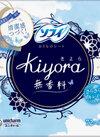 ソフィKiyora無香料 238円(税抜)