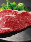 玄米牛ロース ステーキ用 598円(税抜)