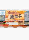 奥備後の赤玉子 139円(税抜)