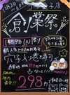 穴子入り巻き寿司 298円(税抜)