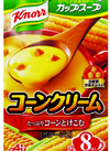 クノールカップスープ 267円(税込)