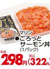 ごろっとサーモン丼 298円(税抜)