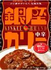 銀座カリー・中辛・辛口/銀座ハヤシ 138円(税抜)
