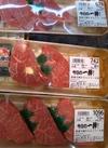 国産交雑牛モモステーキ用 580円(税抜)