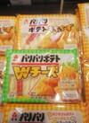 パリパリポテト(Wチーズ.もちとちーず) 128円(税抜)