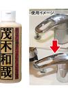 茂木和哉 水垢洗剤 1,880円(税抜)