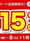 店内商品 1点 15%OFFになるクーポンです。 15%引