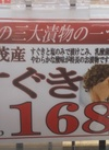 すぐき 168円(税抜)