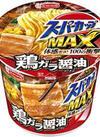 スーパーカップMAX(しょうゆ・みそ・とんこつ) 95円(税込)