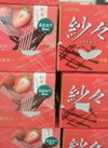 紗々<紅赤いちご> 188円(税抜)