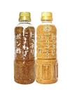 たっぷり玉ねぎぽん酢 ごまぽん酢 238円(税抜)