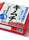 国産キムチ増量 168円(税抜)