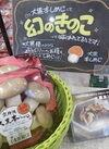 大黒本しめじ 398円(税抜)