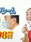 マスクフレーム 698円(税抜)