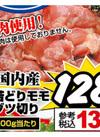 若どりモモブツ切り 128円(税抜)