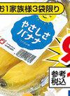 やさしさバナナ 105円(税込)