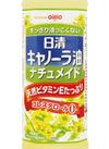 キャノーラ油 ナチュメイド 203円(税込)