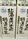 八雲町特撰牛乳 179円(税抜)