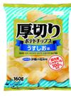 厚切りポテトチップスCGC 150円(税込)