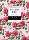 エコカラー花束 ダブル 328円(税込)