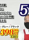 ファイブメリットマスク 398円(税抜)